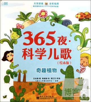 365夜·科學兒歌 繪本版:奇趣植物