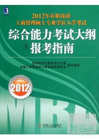 2012年在職攻讀工商管理碩士 學位入學考試:綜合能力考試大綱及報考指南