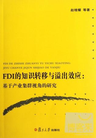 FDI的知識轉移與溢出效應︰基于產業集群視角的研究