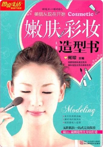 嫩膚 彩妝 書 暢銷升級版