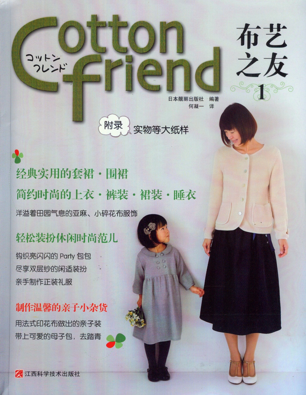 Cotton friend.布藝之友 1