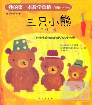 我的第一本數學童話‧測量‧大小長短︰三只小熊