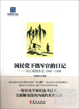 國民黨下級軍官的日記︰從江南到東北^(1946~1948^)