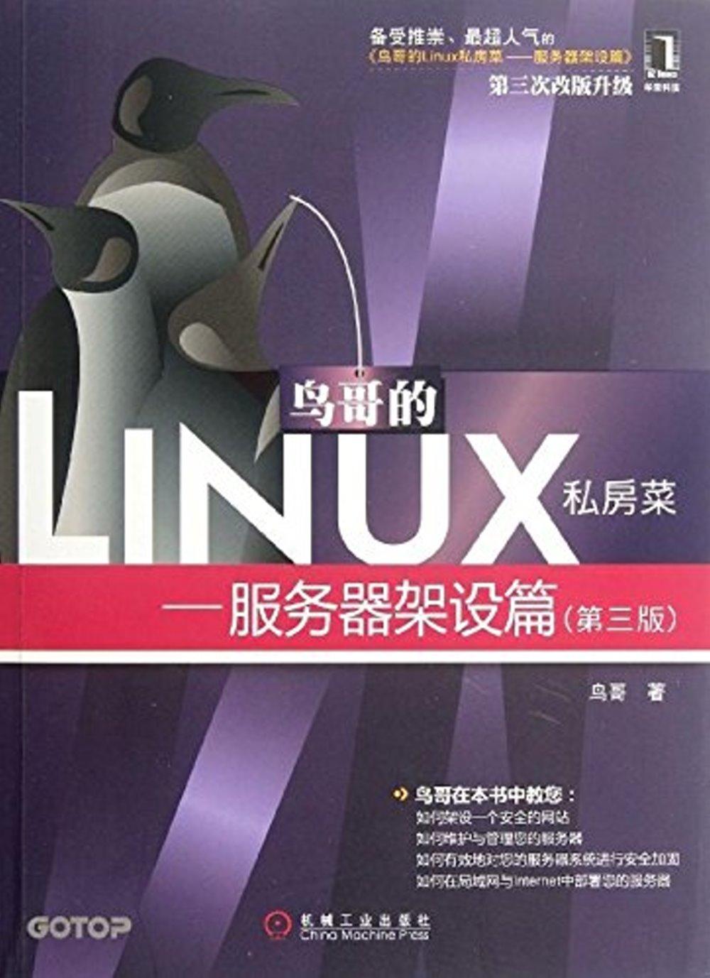 鳥哥的Linux私房菜:服務器架設篇(第三版)