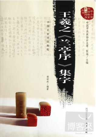 中國名家書法教程︰王羲之~蘭亭序~集字