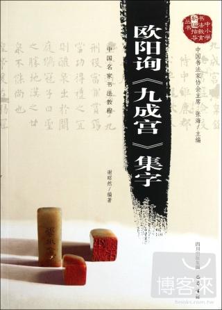 中國名家書法教程:歐陽詢~九成宮~集字