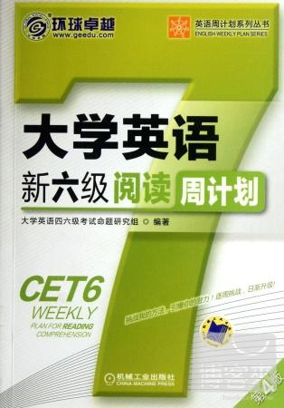 大學英語新六級閱讀周計劃^(第4版^)