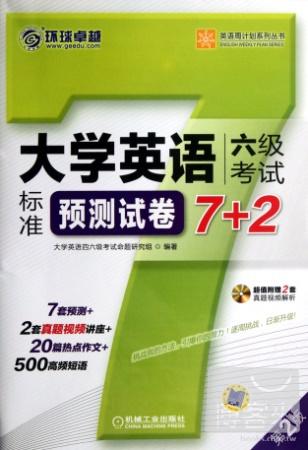 1CD~大學英語六級考試標准預測試卷7 2^(第2版^)