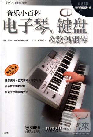 音樂小百科︰電子琴、鍵盤與數碼鋼琴