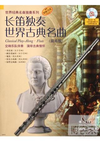 長笛獨奏世界古典名曲^(簡易版^)
