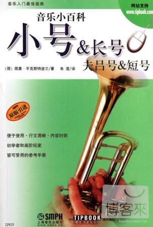 音樂小百科:小號 長號、夫呂號 短號