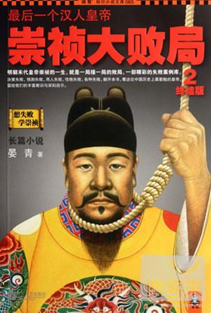 最後一個漢人皇帝︰崇禎大敗局 2終結版