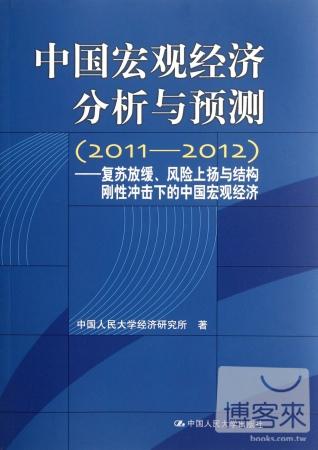 中國宏觀經濟分析與預測^(2011~2012^)—復蘇放緩、風險上揚與結構剛性沖擊下的中國