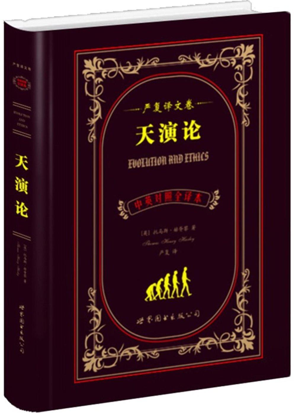 天演論·嚴復譯文卷(中英對照全譯本)