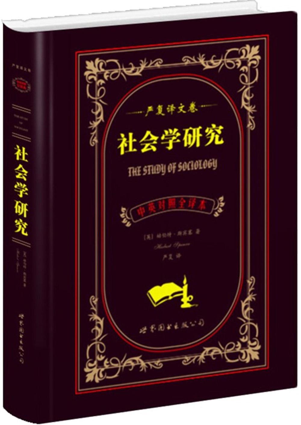 社會學研究·嚴復譯文卷(中英對照全譯本)