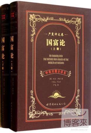 國富論‧嚴復譯文卷(上下冊)(中英對照全譯本)