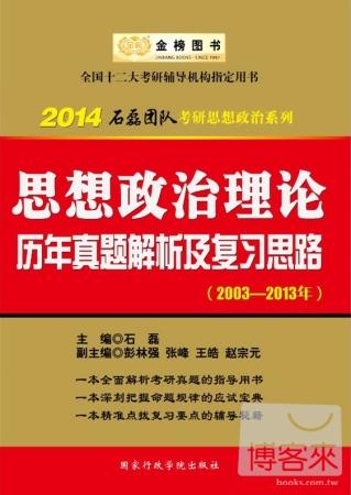 2013石磊團隊考研思想政治系列——思想政治理論歷年真題解析及復習思路^(2003~201