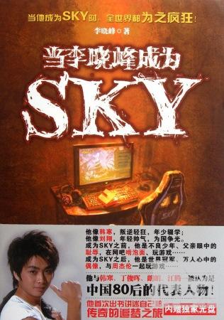 當李曉峰成為SKY