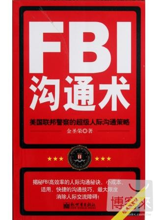 FBI溝通術︰美國聯邦警察的超級人際溝通策略