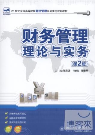 財務管理理論與實務 第2版