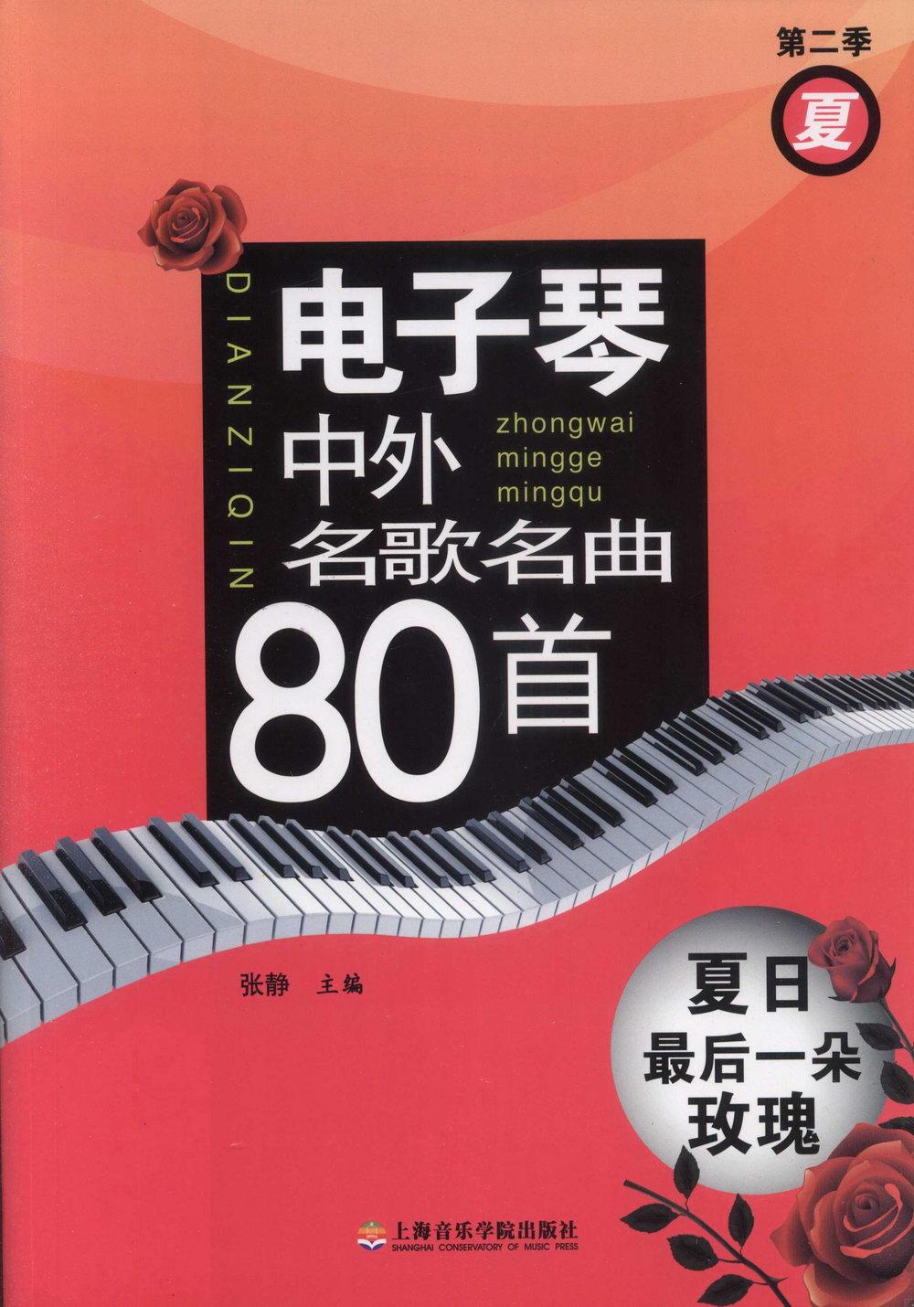 電子琴中外名歌名曲80首:夏日最後一朵玫瑰 第二季