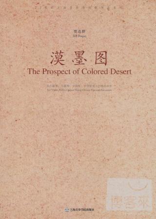 漠墨圖:為小提琴、大提琴、中國笙、中國琵琶雨打擊樂而作