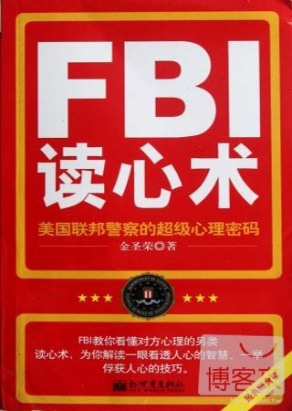 FBI讀心術