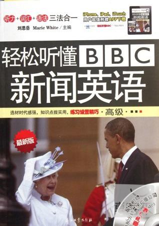 輕松聽懂BBC新聞英語