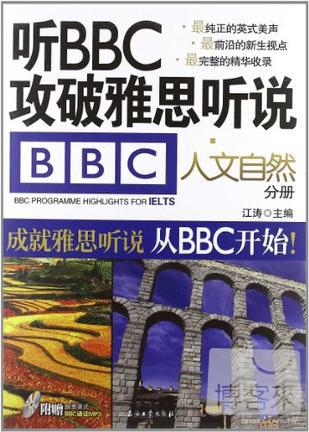 听BBC攻破雅思听說‧人文自然分冊