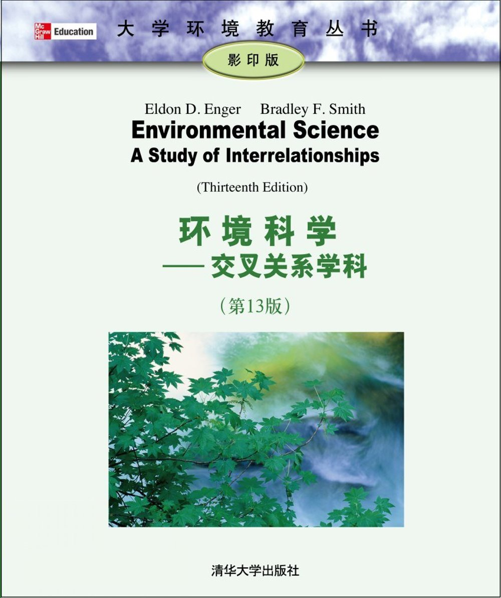 環境科學:交叉關系學科 Environmental Science:A Study of