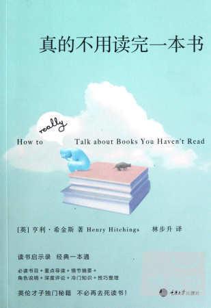 真的不用讀完一本書