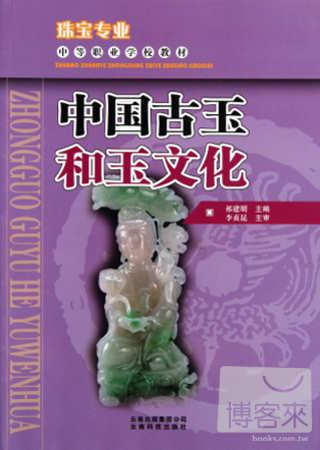 中國古玉和玉文化