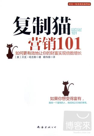 復制貓營銷101︰如何更有效地讓你的財富實現倍數增長
