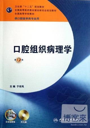1CD~口腔組織病理學^(第七版^)^(含實驗教程^)