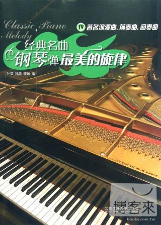名曲鋼琴彈︰最美的旋律 Ⅳ著名浪漫曲、前奏曲、間奏曲