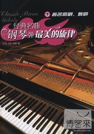 名曲鋼琴彈︰最美的旋律 Ⅰ著名歌劇、舞劇