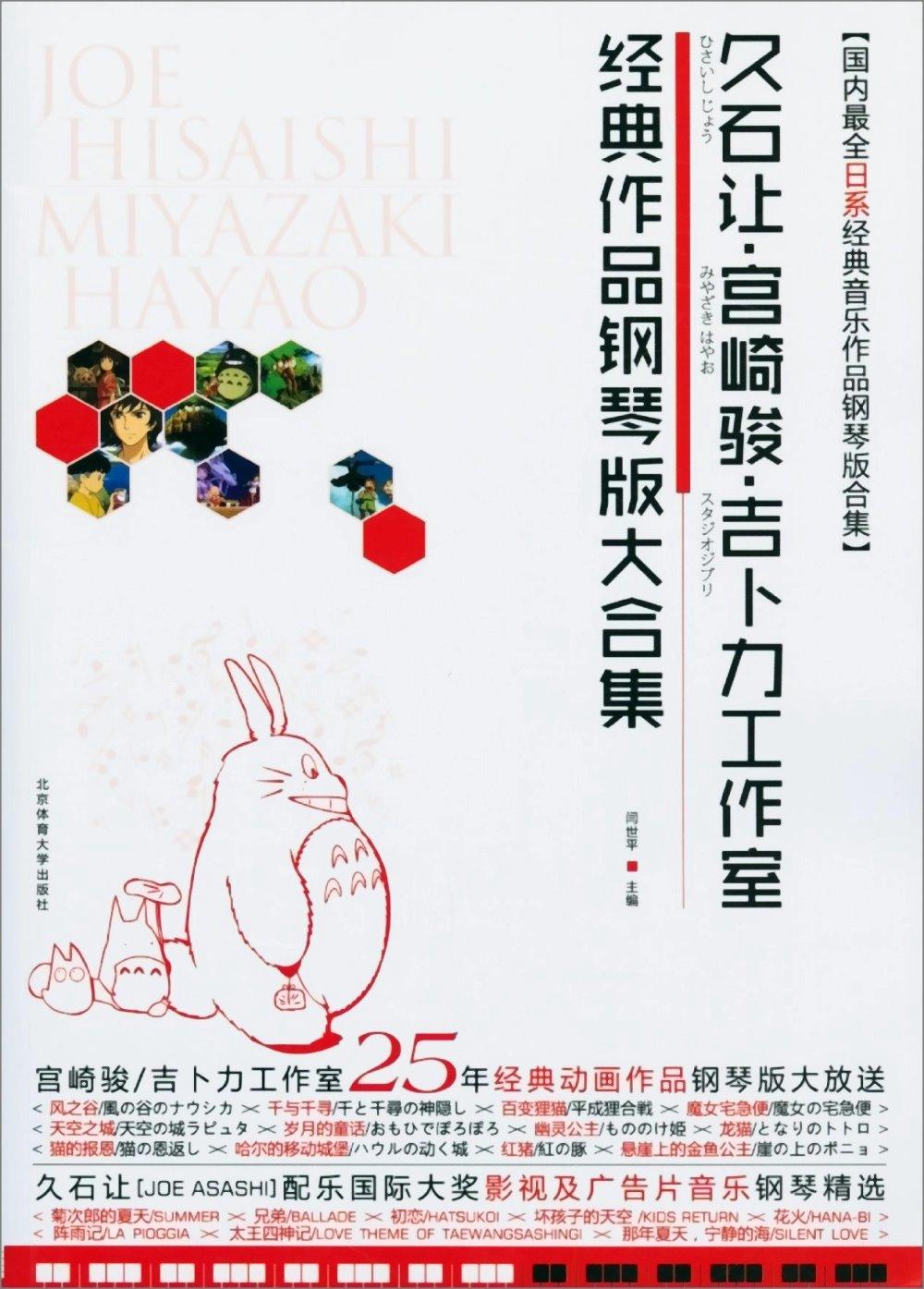 久石讓‧宮崎駿‧吉卜力工作室經典作品鋼琴版大合集