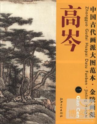 中國古代畫派大圖範本 金陵畫派 高岑(一)