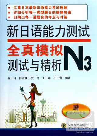 新日語能力測試全真模擬測試與精析.N3(附贈光盤)