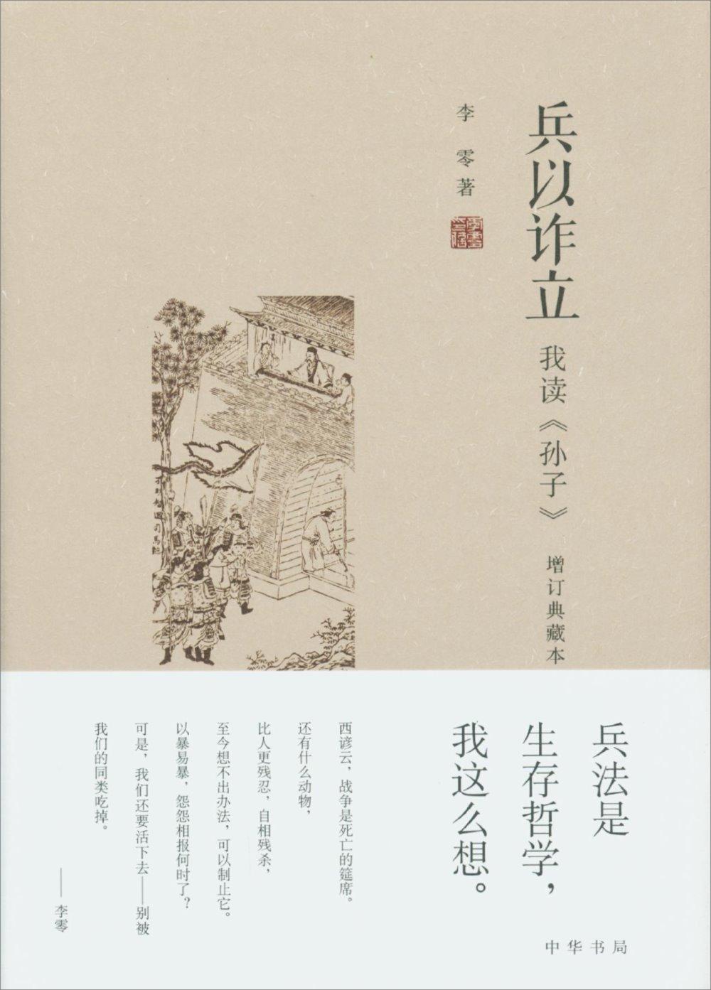 兵以詐立:我讀《孫子》增訂典藏本