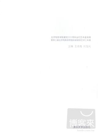 軌跡與質變:北京電影學院建校六十周年當代藝術邀請展暨第二屆北京電影學院國際新媒體藝術三年展