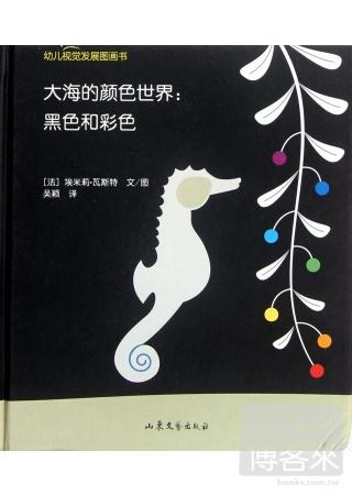 幼兒視覺發展圖畫書:大海的顏色世界·黑色和彩色