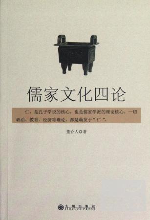 儒家文化四論