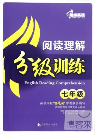 超級英語閱讀理解分級訓練.七年級^(附1答案解析^)