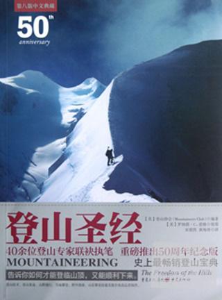 登山聖經 第八版中文典藏