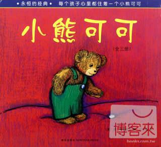 小熊可可(全三冊)