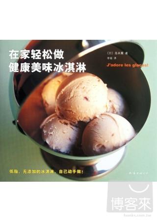 在家輕松做健康美味冰淇淋