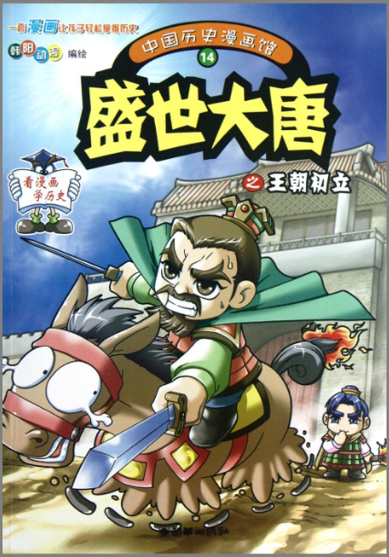 中國歷史漫畫館14:盛世大唐之王朝初立