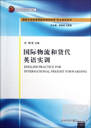 國際物流和貨代英語實訓