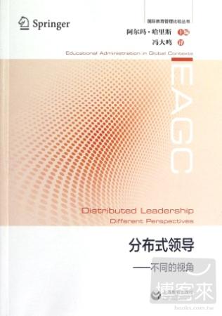 分布式領導:不同的視角